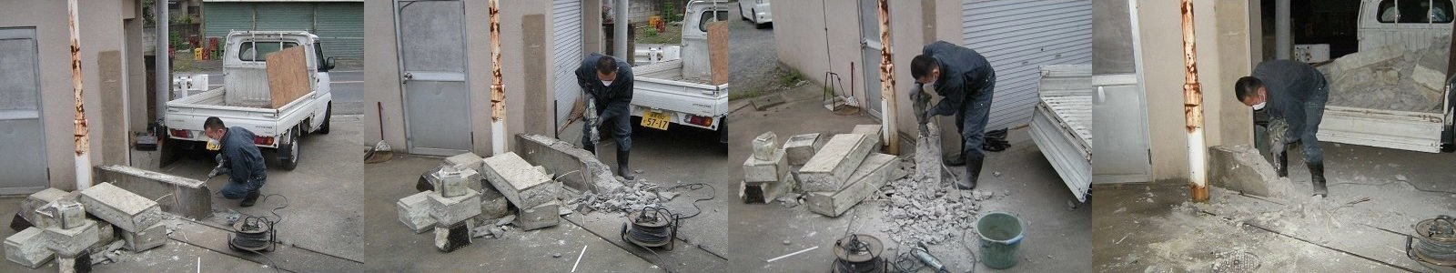 コンクリート解体